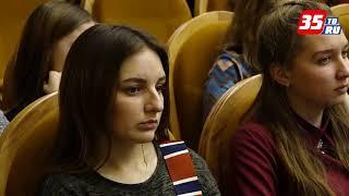 В Вологде прошёл региональный юридический форум