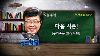 """송태근목사 누가복음55강 """"다음 시즌!"""" / 성경공부는…"""