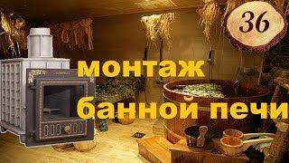 36. Монтаж банной #печи: Чугунная печь #Гефест
