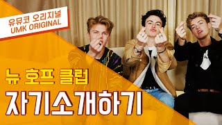 #NewHopeClub in Korea #Interview Part1