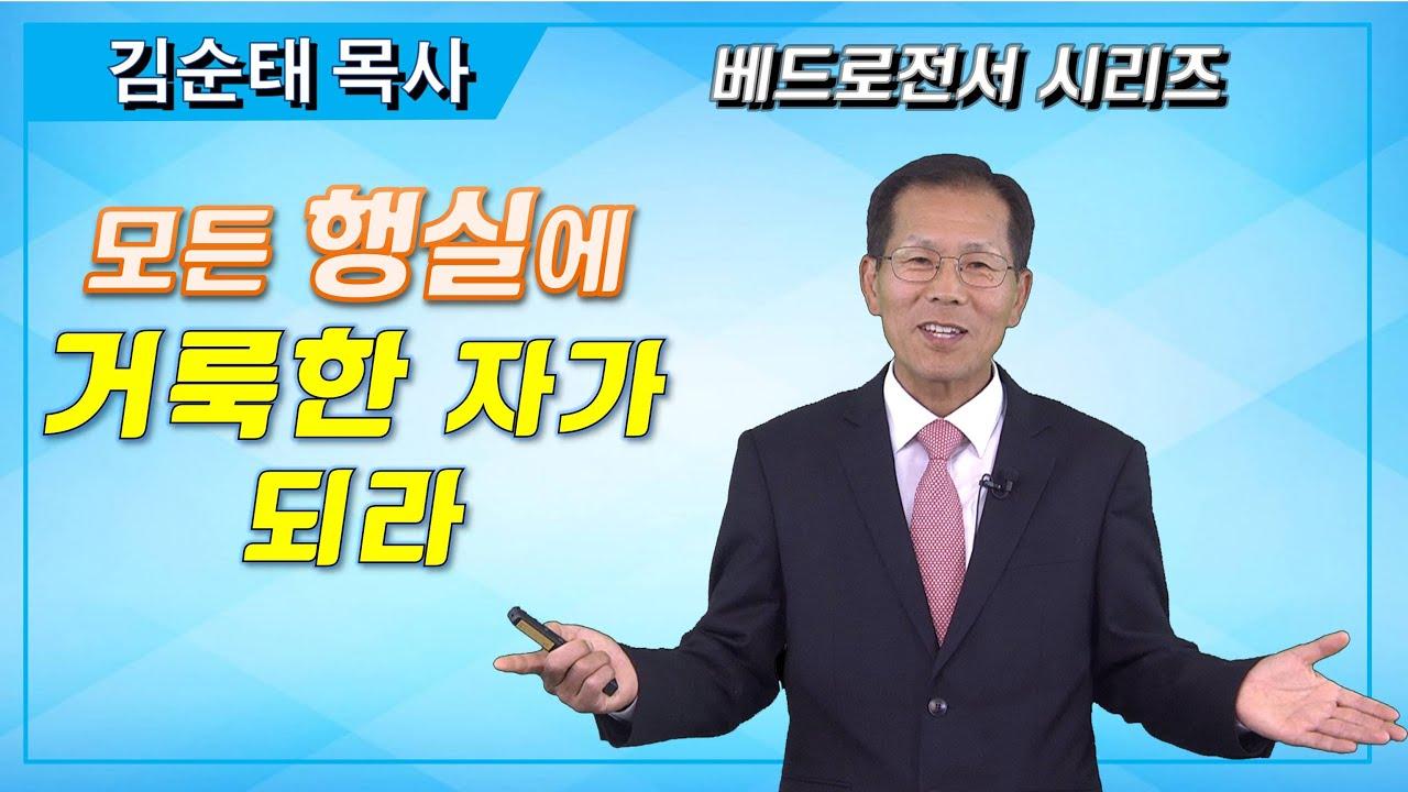 6. 모든 행실에 거룩한 자가 되라 (베드로전서강해) - 김순태 목사