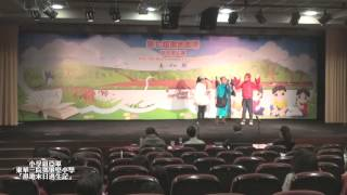 Publication Date: 2013-02-09 | Video Title: 第七屆濕地劇場 — 說故事比賽 小學組亞軍