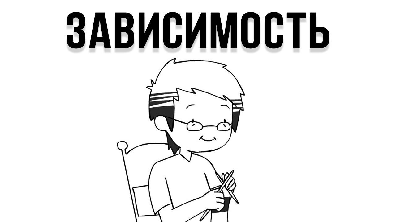 Зависимость   Addiction (Русский Дубляж)