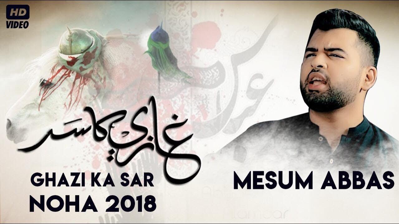 Sabeel e hussain (a. S) mesum abbas nohay 2016-17 youtube.