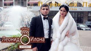 трейлер свадьбы Леонида и Илоны (г.Воронеж) 5 октября 2017