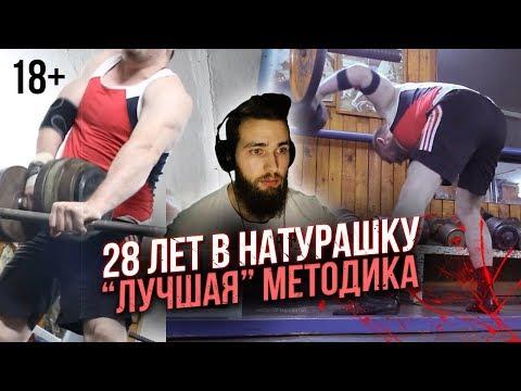 ТРЕШ ОБЗОР / Натуральный Бодибилдинг СТАЖ 28 ЛЕТ