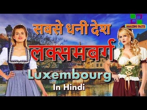 लक्समबर्ग सबसे धनी देश // Luxembourg the richest country