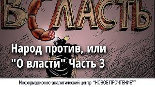 Народ против, или О власти, часть 3 #125