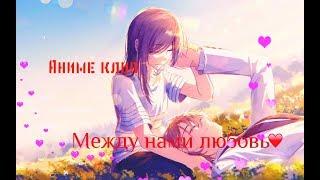 Аниме клип-Между нами любовь