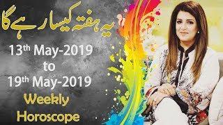 Weekly Horoscope | 13 May to 19 May 2019 | Ye Hafta kaisa Rahe Ga | Sadia Arshad