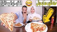 """🔥تحدي أكل!!💪كريب^الشاورما..من""""ايد مراتى""""وعقاب الخسران#ابو_العروسة_الجزار😂"""