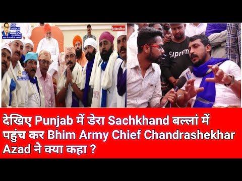 देखिए Punjab में डेरा Sachkhand बल्लां में पहुंच कर Bhim Army Chief Chandrashekhar Azad ने क्या कहा