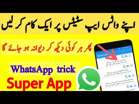 Whatsapp Super Status Tricknew Settings And Tricks Of