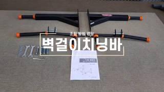 벽걸이 치닝바 조립영상