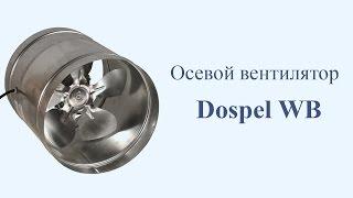 Осевой вентилятор Dospel WB(, 2014-09-12T17:30:26.000Z)
