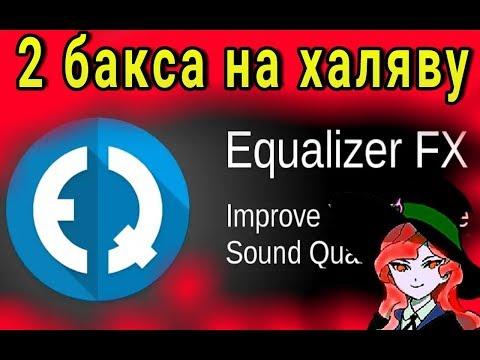 АКЦИЯ от Ведьмы!Всего 4часа.Программа Equalizer FX поможет улучшить звук Вашего android устройства