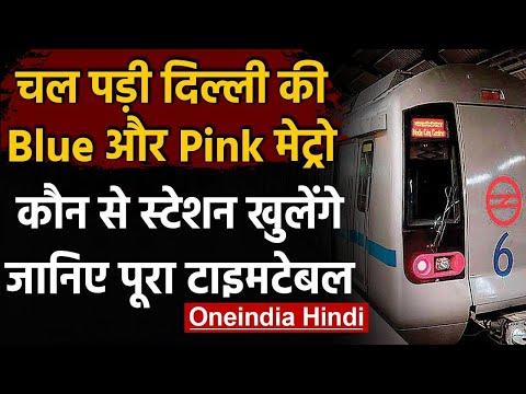 Delhi Metro Update: शुरू हुई Blue और Pink Line Metro, जानिए क्या है नई टाइमिंग ? । वनइंडिया हिंदी