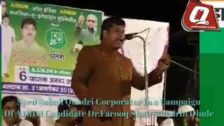 AIMIMCandidate Dr.Farooq Shah Sahab in Dhule||Syed Sohail Quadri Corporator in a Campaign..
