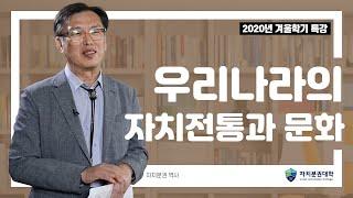 [자치분권 역사 특강] 우리나라의 자치전통과 문화