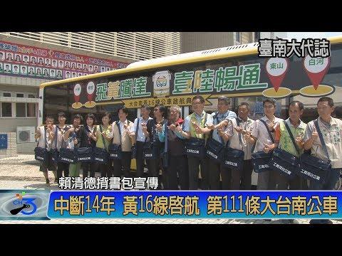 106.08.17「飛黃騰達,壹陸暢通」黃16公車正式啟航