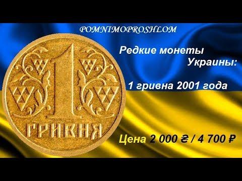 Редкие монеты Украины: 1 гривна 2001 - цена 2 000 гривен/4 700 рублей!