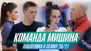 Новые программы Коляды, платья Туктамышевой — команда Мишина на старте сезона