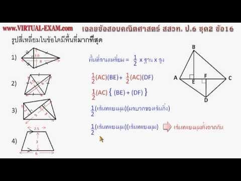 เฉลยข้อสอบแข่งขันคณิตศาสตร์ สสวท. ป.6 ชุด2 ข้อ16
