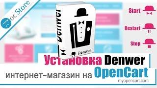 Интернет-магазин на Opencart. Установка Denwer