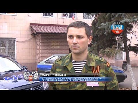 Марк Николаев. Донецк. Полиция ДНР. (для опознания)