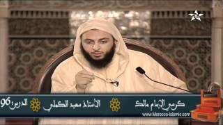 محمد الباقر (بين أهل السنة و الشيعة) - الشيخ سعيد الكملي