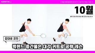 [배드민턴코리아] 2019년 10월호 김대성 코치 복식…