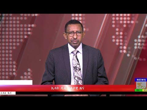 ESAT DC Daily News Thu 28 Feb 2019