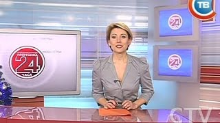 Новости '24 часа' за 16.30 10.01.2017