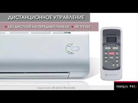 Настенный кондиционер Dantex RK-12SDM3/RK-12SDM3Е. Видео 1