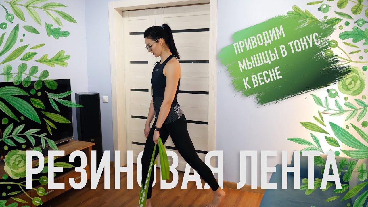 Упражнения с резиновой лентой. Разминаемся с фитнес ...