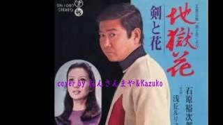 地獄花は石原裕次郎さんの歌唱と浅丘ルリ子さんのセリフのみの珍しいデ...