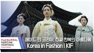 [코리아인패션] 메이드인 코리아, 한복으로 한국을 알리…