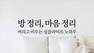 """자막) 사하라 미와 """"방 정리, 마음 정리&q…"""