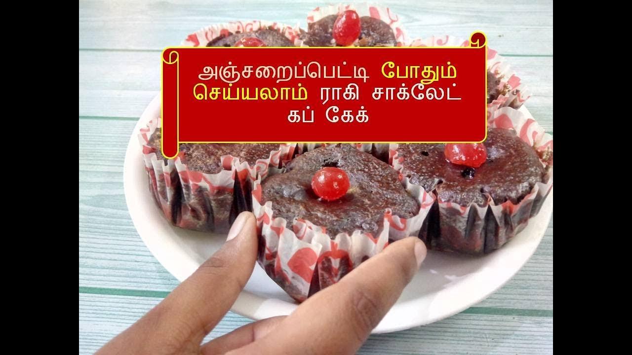 அஞ்சறைபெட்டியில் ராகி கப் கேக்|ragi cup cake|Ragi ...