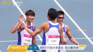 世大運》田徑男子4X100接力賽 中華隊晉級決賽