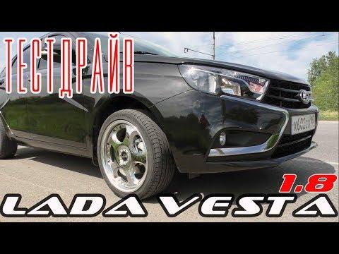 Тестдрайв LADA Vesta 1.8 АМТ Реальный отзыв владельца