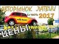 Авторынок Латвия. 1я часть. Купить авто в Латвии. Цены сентябрь 2017.