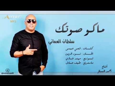 Sultan Al Omane-Mako Sotk/ سلطان العماني ماكو صوتك