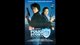 วิ่งสู้ฟัด ภาค3 Jackie Chan Police story 3