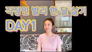 발리 한달살기 Day 1 +면세점 하울(feat. 루이…