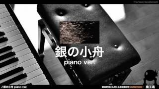 【魔王魂公式】銀の小舟 ピアノバージョン