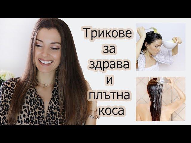 Маски, продукти и храни за здрава, дълга и плътна коса! DIY