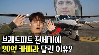 이 비행기에 20억짜리 카메라가 있는 이유[공돌이용달X…