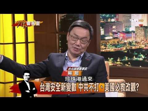 蘇起示警台灣安全新變數 兩大黨漠視?少康會客室 2015122 (完整版)