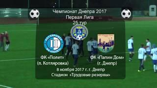 ФК Полет -  ФК Папин Дом. 08.11.2017